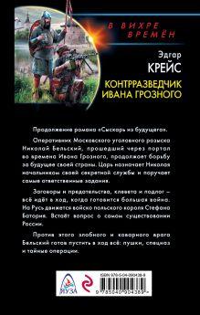 Обложка сзади Контрразведчик Ивана Грозного Эдгар Крейс