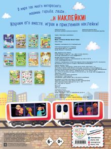 Обложка сзади Поезда (с наклейками)