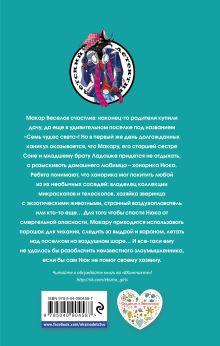 Обложка сзади Хонорик и Семь Чудес Света Владимир Сотников