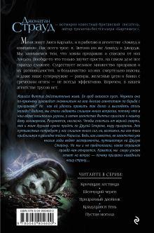Обложка сзади Пустая могила Джонатан Страуд