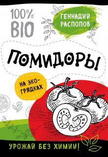 Обложка Помидоры на эко грядках. Урожай без химии Геннадий Распопов