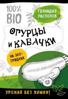Обложка Огурцы и кабачки на эко грядках. Урожай без химии Геннадий Распопов