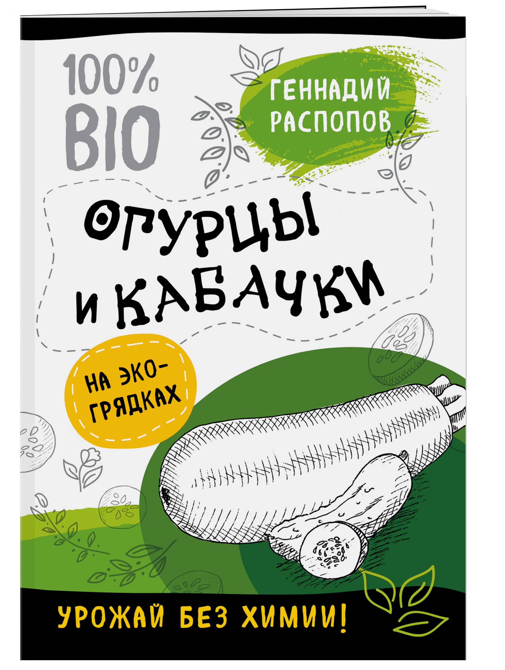 Огурцы и кабачки на эко грядках. Урожай без химии ( Распопов Г.Ф.  )