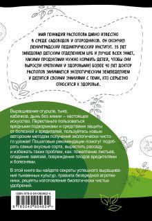 Обложка сзади Огурцы и кабачки на эко грядках. Урожай без химии Геннадий Распопов