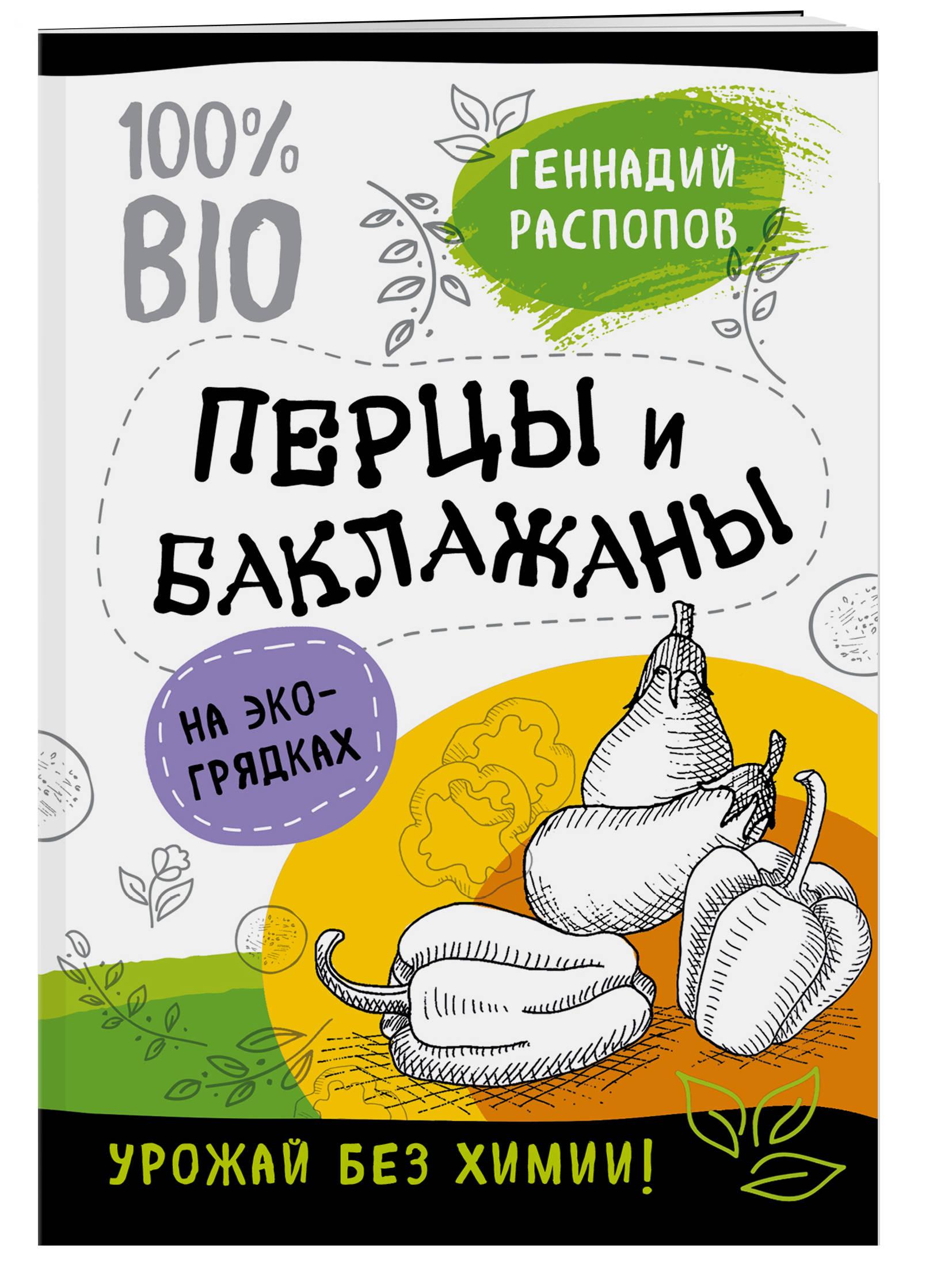 Перцы и баклажаны на эко грядках. Урожай без химии ( Распопов Г.Ф.  )