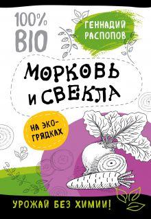 Обложка Морковь и свекла на эко грядках. Урожай без химии Геннадий Распопов
