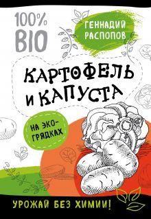 Обложка Картофель и капуста на эко грядках. Урожай без химии Геннадий Распопов