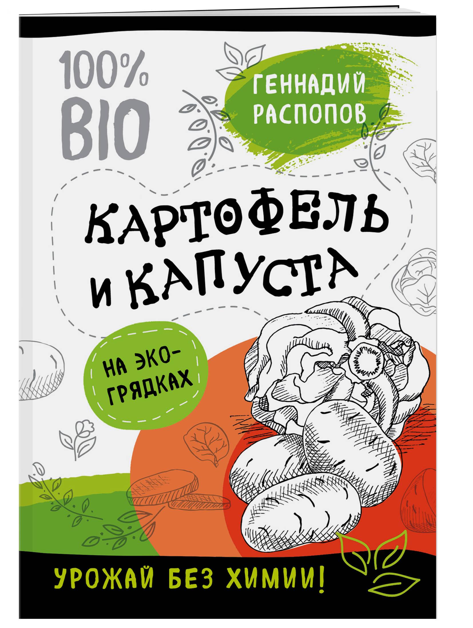 Картофель и капуста на эко грядках. Урожай без химии ( Распопов Г.Ф.  )