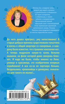 Обложка сзади Сами с мышами, или Причуды графа Дракулы Наталья Александрова