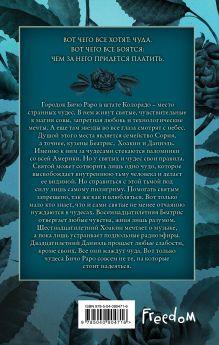 Обложка сзади Все нечестные святые Мэгги Стивотер