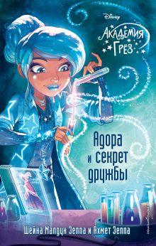 Обложка Адора и секрет дружбы (#10) Шейна Малдун Зеппа, Ахмет Зеппа