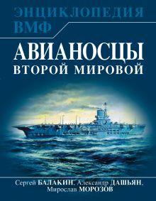 Обложка Авианосцы Второй мировой Сергей Балакин, Александр Дашьян, Мирослав Морозов