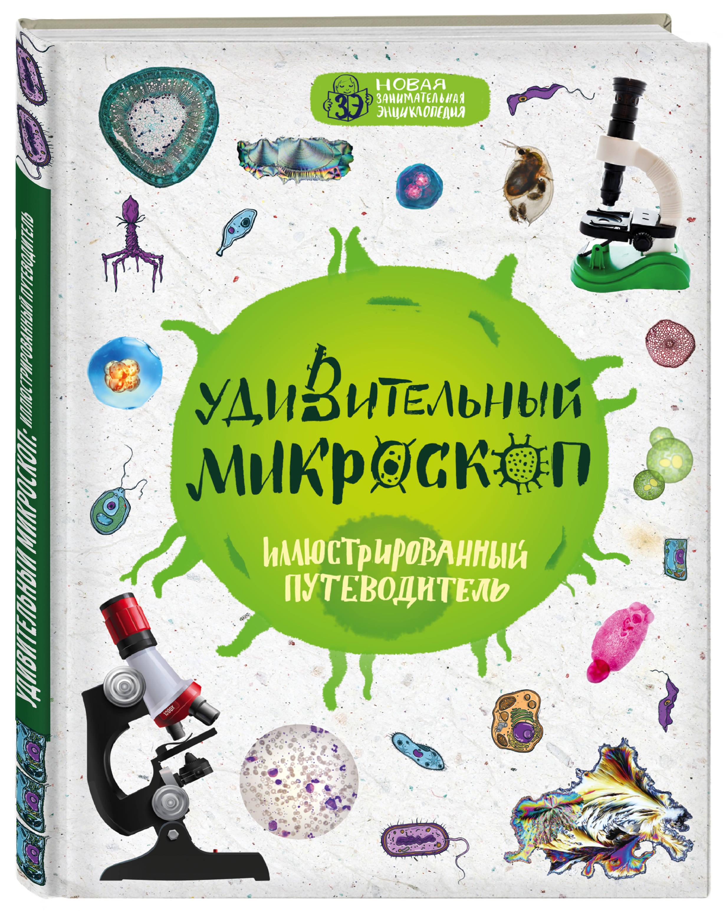 Удивительный микроскоп: иллюстрированный путеводитель ( Мазур О.Ч.  )