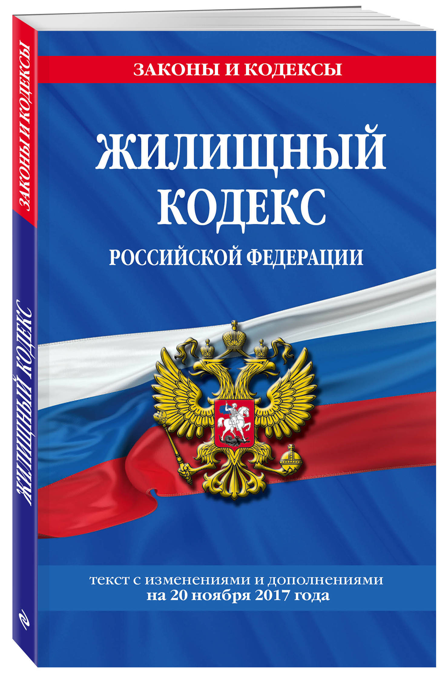 Жилищный кодекс Российской Федерации : текст с изм. и доп. на 20 ноября 2017 г.