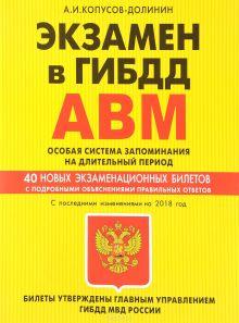 Правила дорожного движения РФ с расширенными комментариями и иллюстрациями на 2018 год