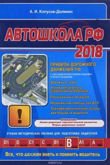 Обложка Автошкола 2018 (с последними изменениями) А.И. Копусов-Долинин