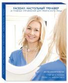 Faceday: Настольный тренажер. 20 главных упражнений для прекрасного лица