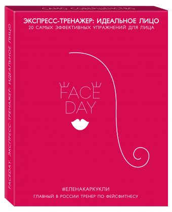 Faceday: Экспресс-тренажер Идеальное лицо