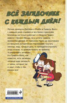 Обложка сзади Гравити Фолз. Графический роман. Вып. 3