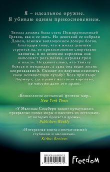 Обложка сзади Дочь Пожирательницы Грехов (#1) Мелинда Солсбери