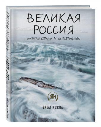 Великая Россия/Great Russia Медведев В.В.