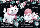 Бум д/рисов 10л Папка А4 D2889,D2890-VQ Marie Cat