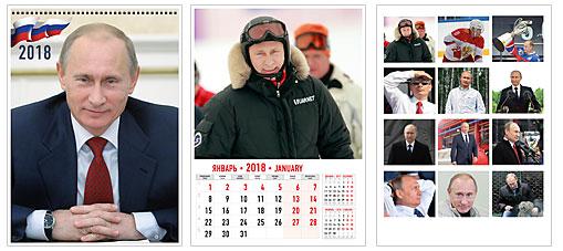 Календарь настенный 2018 Wсп 6л А3 VVP15-EAC ПРЕЗИДЕНТ