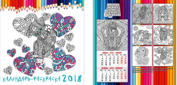 Календарь-раскраска настенный 2018 скрепка 6л 280*285 ND22-EAC ВД лак Наталия Давыдова/Собаки