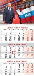 Календарь кварт одноблочный настенный 2018 Wсп 12л 295*440 VVP14-EAC ПРЕЗИДЕНТ