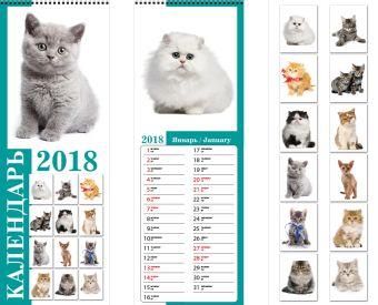 Календарь настенный верт узкий 2018 Wсп 6л 150*420  8868-EAC Котята