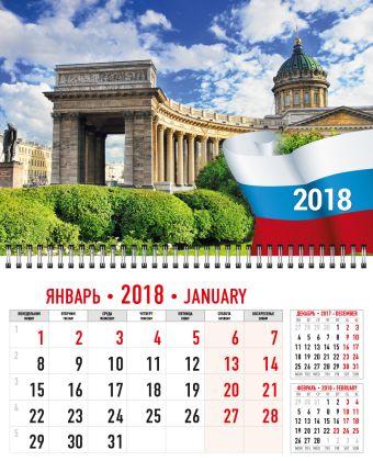 Календарь кварт одноблочный настенный 2018 Wсп 12л 295*200 8872-EAC полн УФ лак Госсимволика