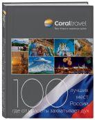 100 лучших мест России, где от красоты захватывает дух (нов. оф. серии) Coral Travel