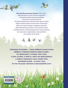 Обложка сзади Синичкин календарь (ил. М. Белоусовой) Виталий Бианки