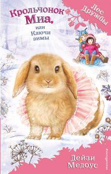 Обложка Крольчонок Миа, или Ключи зимы (выпуск 25) Дейзи Медоус