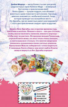 Обложка сзади Крольчонок Миа, или Ключи зимы (выпуск 25) Дейзи Медоус