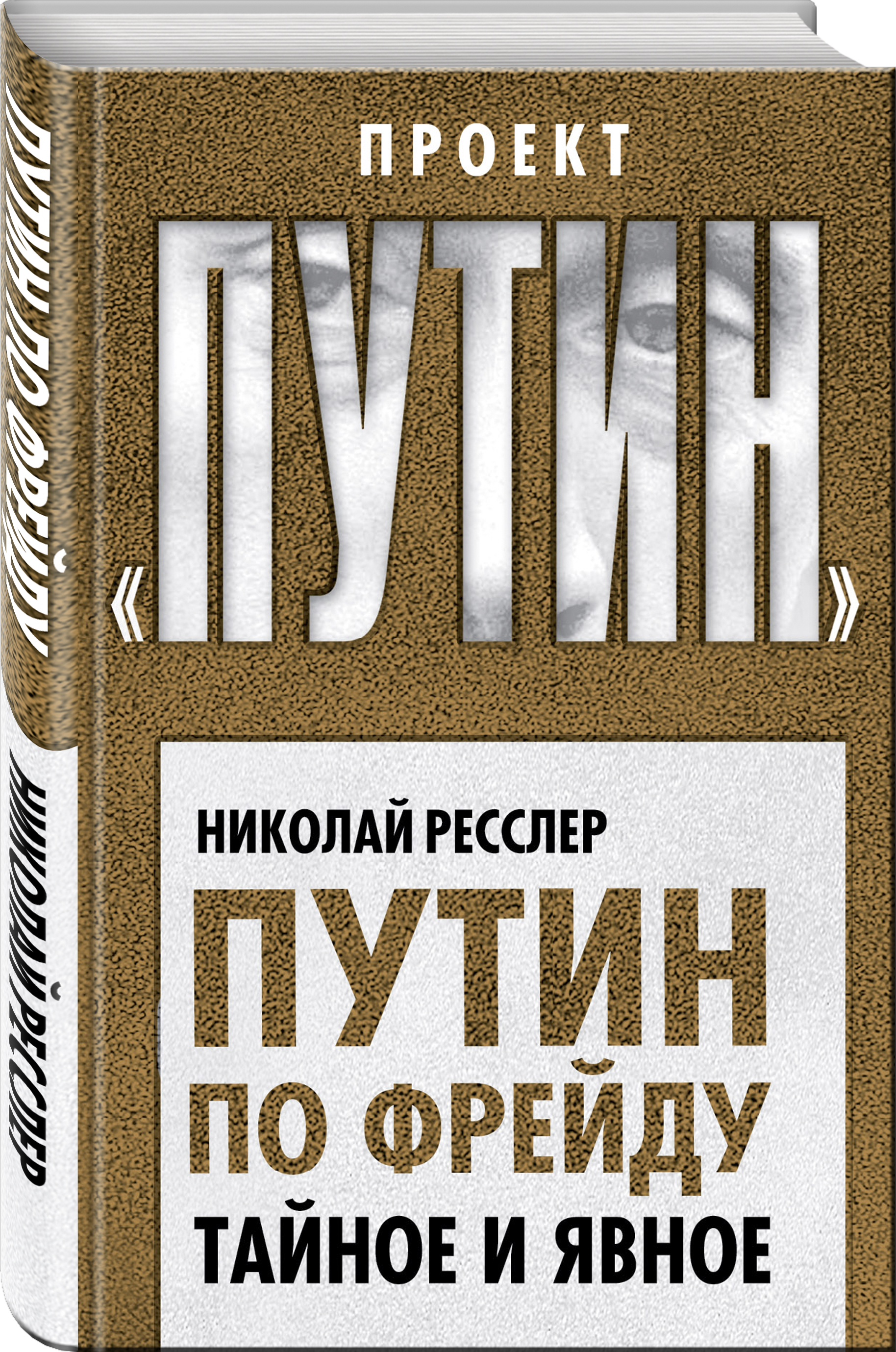 Путин по Фрейду. Тайное и явное ( Ресслер Николай  )