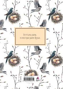 Обложка сзади Блокнот. Birds (формат А4, твёрдая обложка, круглые углы) (Арте)