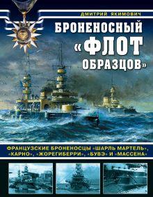 Броненосный «флот образцов». Французские броненосцы «Шарль Мартель», «Карно», «Жорегиберри», «Бувэ» и «Массена»