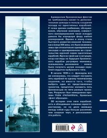Обложка сзади Броненосный «флот образцов». Французские броненосцы «Шарль Мартель», «Карно», «Жорегиберри», «Бувэ» и «Массена» Дмитрий Якимович