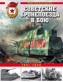 Обложка Советские бронепоезда в бою. 1941-1945 Максим Коломиец