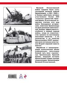 Обложка сзади Советские бронепоезда в бою. 1941-1945 Максим Коломиец