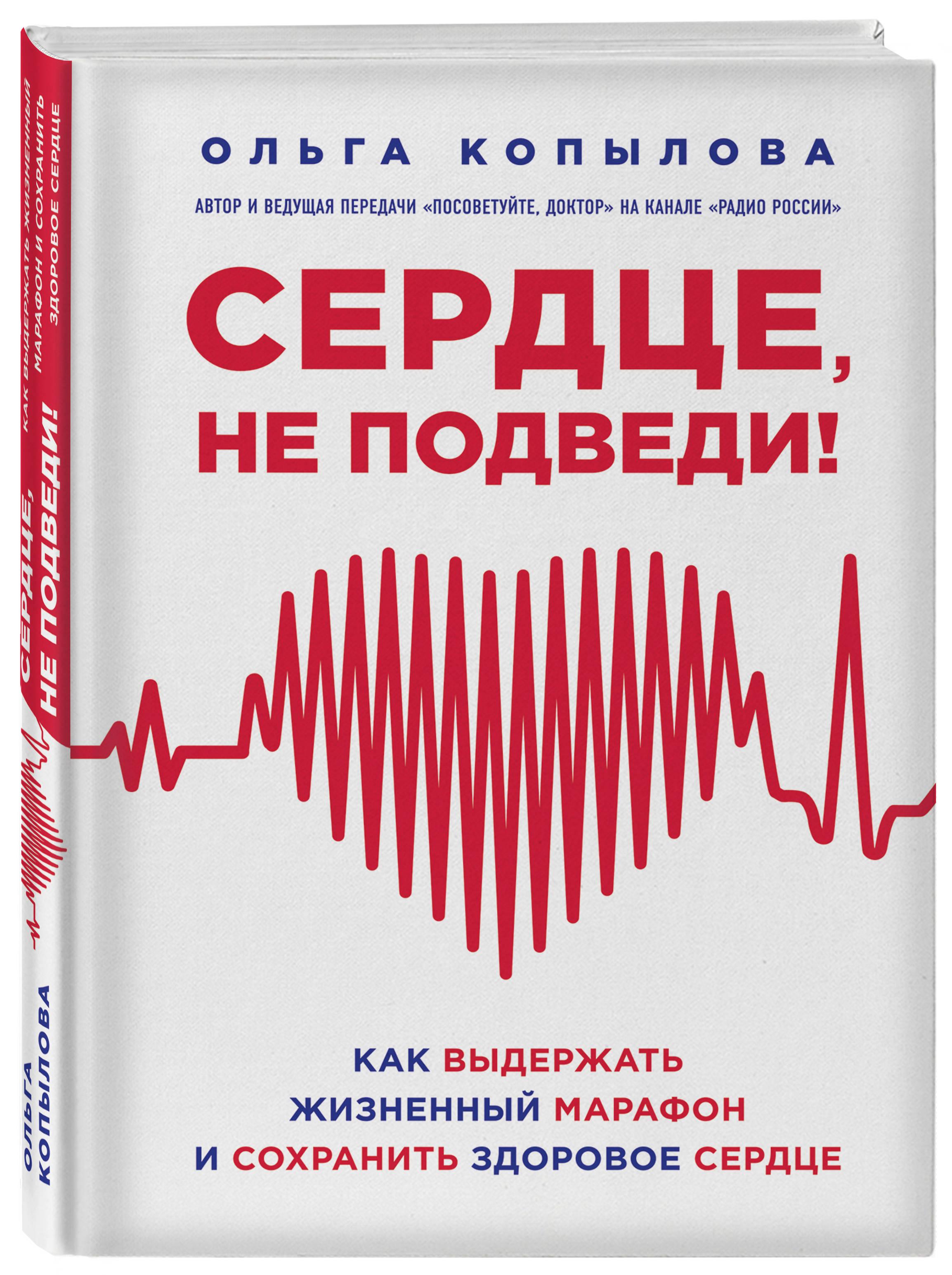 Сердце, не подведи. Как выдержать жизненный марафон и сохранить здоровое сердце ( Копылова О.С.  )
