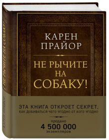 Не рычите на собаку! Книга о дрессировке людей, животных и самого себя (Подарочное издание)