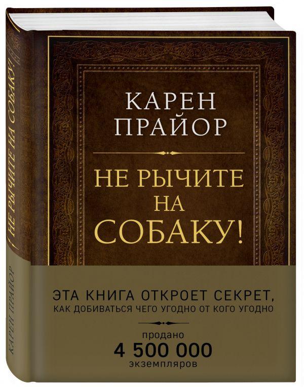 Не рычите на собаку! Книга о дрессировке людей, животных и самого себя! Подарочное издание Прайор К.
