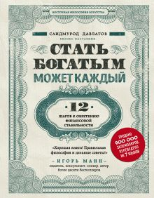 Обложка Стать богатым может каждый. 12 шагов к обретению финансовой стабильности Саидмурод Давлатов
