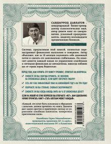 Обложка сзади Стать богатым может каждый. 12 шагов к обретению финансовой стабильности Саидмурод Давлатов