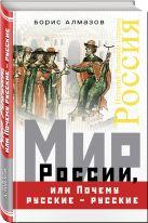 Алмазов Б.А. - Мир России, или Почему русские – русские' обложка книги
