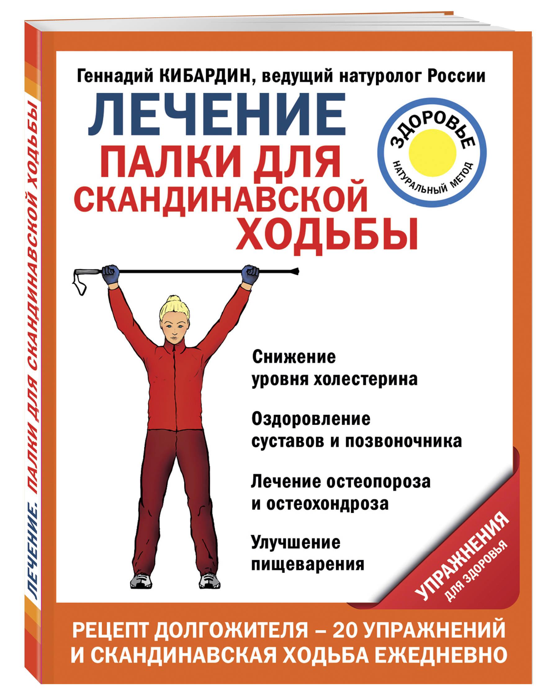 Лечение: палки для скандинавской ходьбы. Упражнения для здоровья ( Кибардин Г.М.  )
