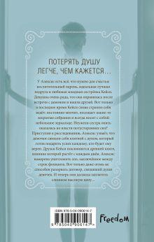 Обложка сзади Красивые и проклятые (#2) Кэти Алендер