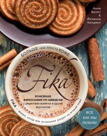 Fika. Кофейная философия по-шведски с рецептами выпечки и других вкусностей (кофе с печеньем)